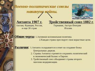 Военно-политические союзы накануне войны. Антанта 1907 г. Англия, Франция, Ро