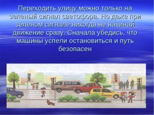 Переходить улицу можно только на зеленый сигнал светофора. Но даже при зелено
