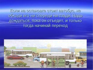 Если на остановке стоит автобус, не обходи его ни спереди ни сзади. Надо дожд