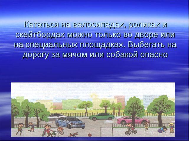 Кататься на велосипедах, роликах и скейтбордах можно только во дворе или на с...