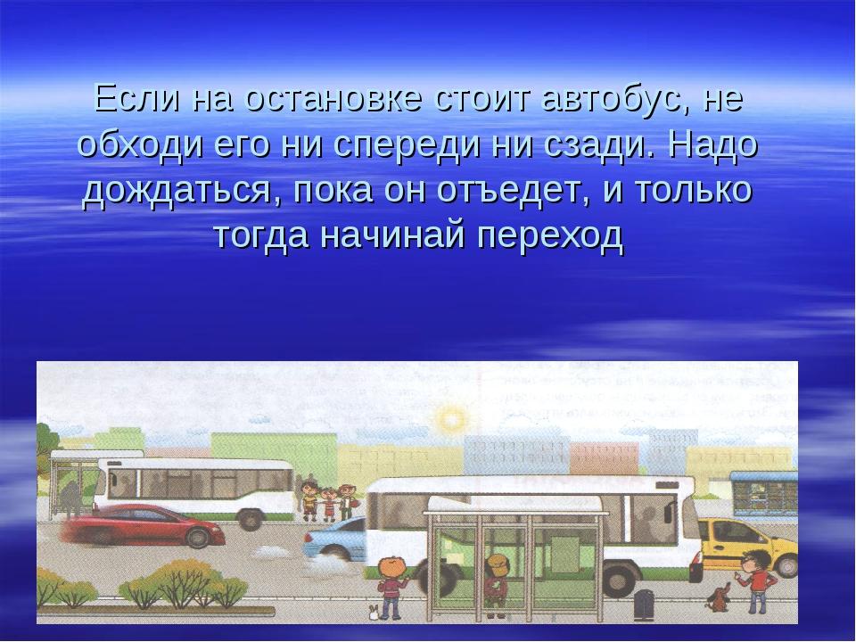 Если на остановке стоит автобус, не обходи его ни спереди ни сзади. Надо дожд...
