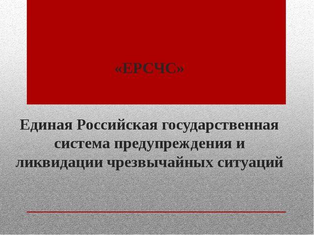 «ЕРСЧС» Единая Российская государственная система предупреждения и ликвидации...
