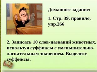 Домашнее задание: 1. Стр. 39, правило, упр.266 2. Записать 10 слов-названий