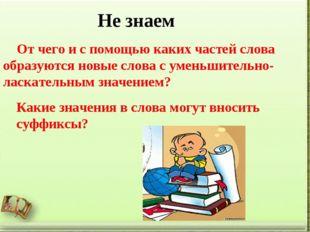 Не знаем От чего и с помощью каких частей слова образуются новые слова с уме