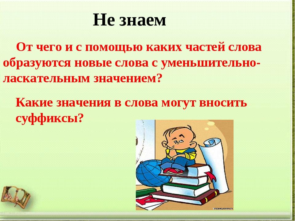 Не знаем От чего и с помощью каких частей слова образуются новые слова с уме...