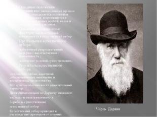 . Основные положения Дарвинизма: эволюционный процесс реален , определяется