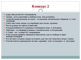 Конкурс 2 Дари себя детям! Ш. Амонашвили. Знания - дети удивления и любопытст