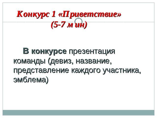 Конкурс 1 «Приветствие» (5-7 мин) В конкурсепрезентация команды (девиз, назв...