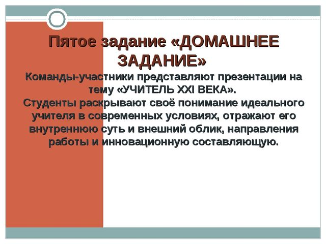 Пятое задание «ДОМАШНЕЕ ЗАДАНИЕ» Команды-участники представляют презентации...