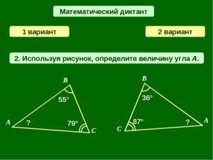 Математический диктант 1 вариант 2 вариант 2. Используя рисунок, определите в