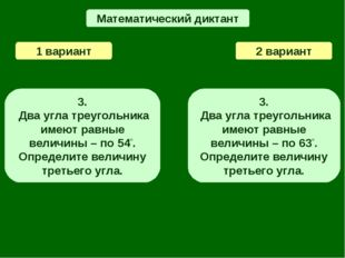 Математический диктант 1 вариант 2 вариант 3. Два угла треугольника имеют рав