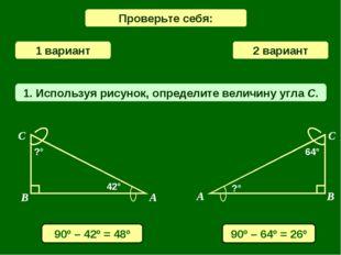 Проверьте себя: 1 вариант 2 вариант 1. Используя рисунок, определите величину