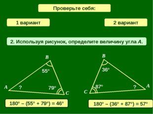 1 вариант 2 вариант 2. Используя рисунок, определите величину угла A. 180° –