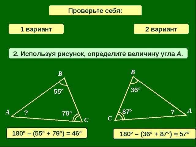 1 вариант 2 вариант 2. Используя рисунок, определите величину угла A. 180° –...