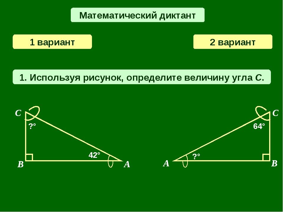 Математический диктант 1 вариант 2 вариант 1. Используя рисунок, определите в...