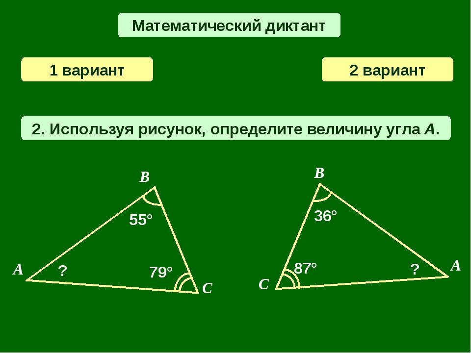Математический диктант 1 вариант 2 вариант 2. Используя рисунок, определите в...