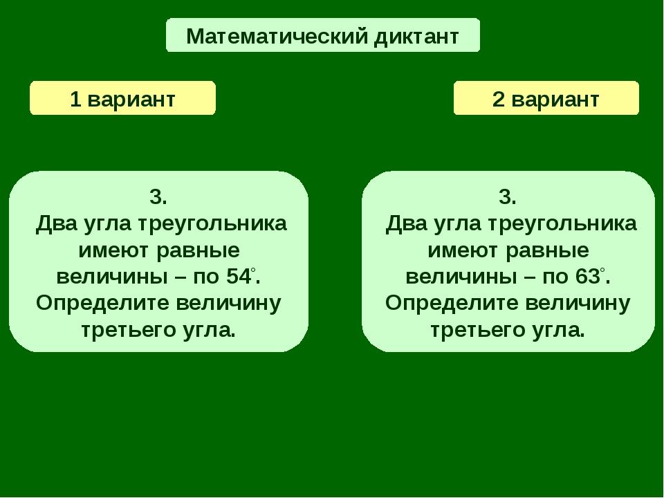Математический диктант 1 вариант 2 вариант 3. Два угла треугольника имеют рав...