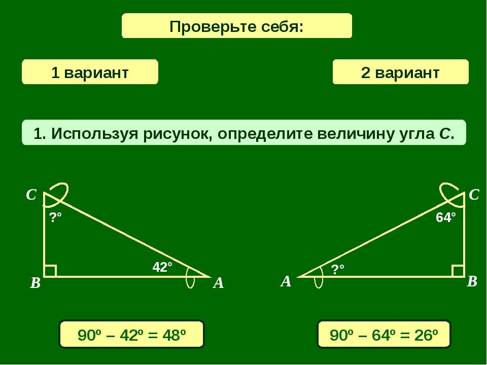 Проверьте себя: 1 вариант 2 вариант 1. Используя рисунок, определите величину...