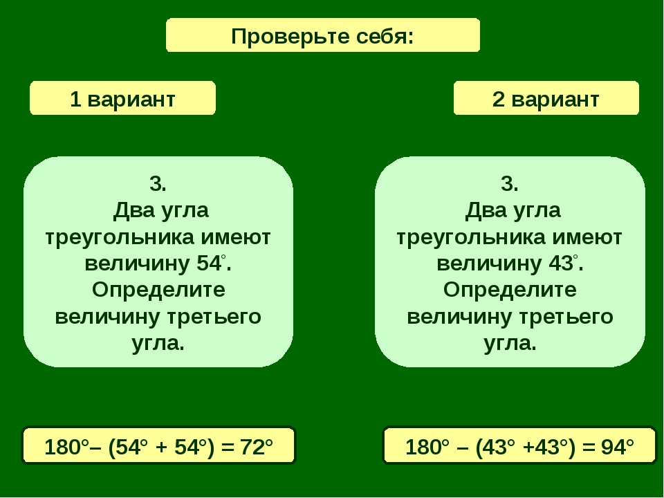 1 вариант 2 вариант 3. Два угла треугольника имеют величину 54°. Определите в...