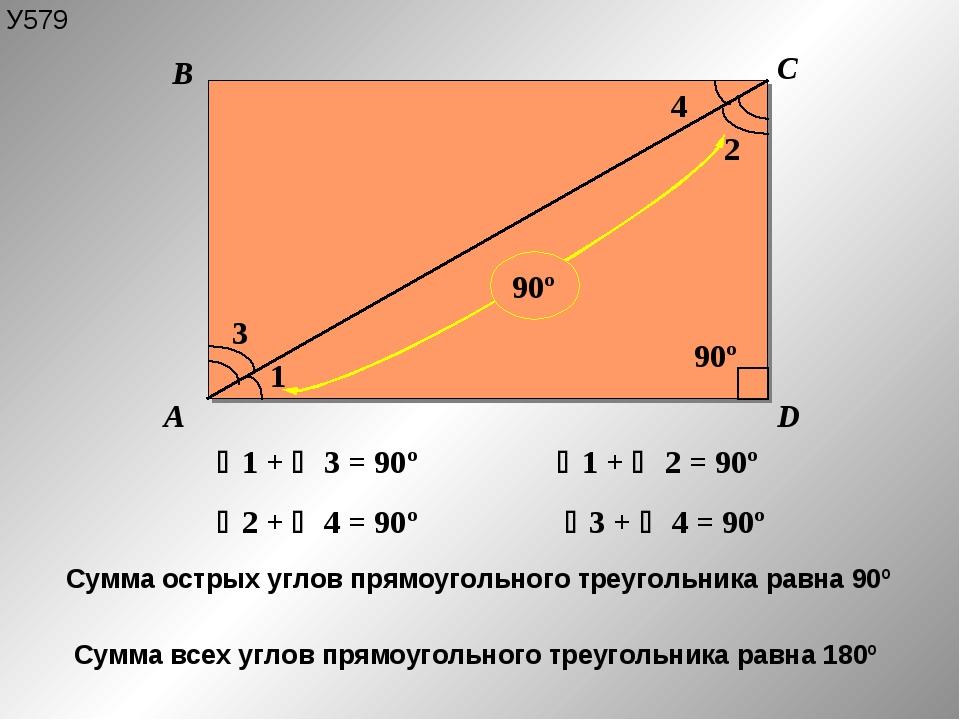 A B C D У579 2 4 3 1 1 +  3 = 90º 2 +  4 = 90º 1 +  2 = 90º 3 +  4 =...
