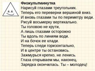 Физкультминутка Нарисуй глазами треугольник. Теперь его переверни вершиной вн