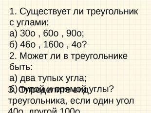 1. Существует ли треугольник с углами: а) 30о , 60о , 90о; б) 46о , 160о , 4о