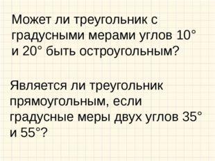 Может ли треугольник с градусными мерами углов 10° и 20° быть остроугольным?