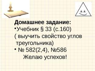 Домашнее задание: Учебник § 33 (с.160) ( выучить свойство углов треугольника)