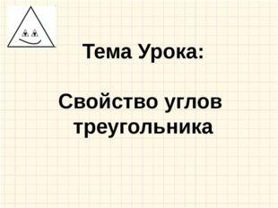 Тема Урока: Свойство углов треугольника