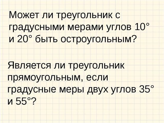 Может ли треугольник с градусными мерами углов 10° и 20° быть остроугольным?...