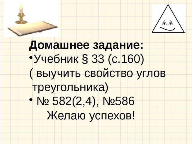 Домашнее задание: Учебник § 33 (с.160) ( выучить свойство углов треугольника)...