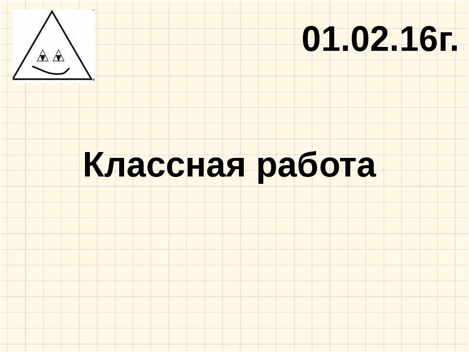 01.02.16г. Классная работа
