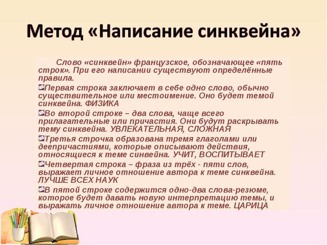 Слово «синквейн» французское, обозначающее «пять строк». При его написании с...