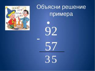 92 57 - . 5 3 Объясни решение примера