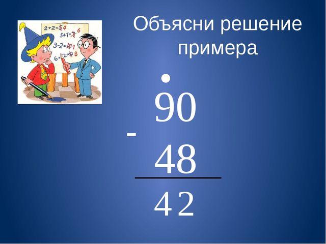 90 48 - . 2 4 Объясни решение примера