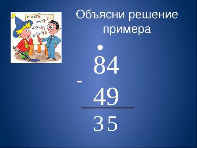 84 49 - . 5 3 Объясни решение примера