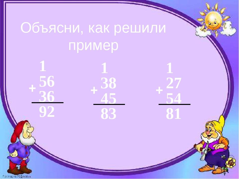 Объясни, как решили пример 1 56 36 92 + 1 38 45 83 1 27 54 81 + +