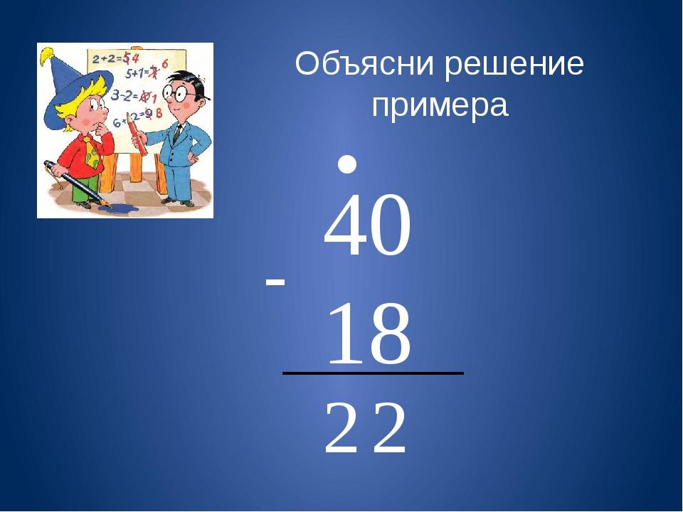 Объясни решение примера 40 18 - . 2 2