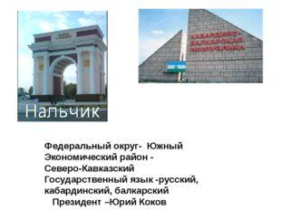 Федеральный округ- Южный Экономический район - Северо-Кавказский Государстве