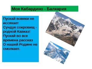 Пускай вовеки не иссякает Сундук сокровищ - родной Кавказ! Пускай во все врем
