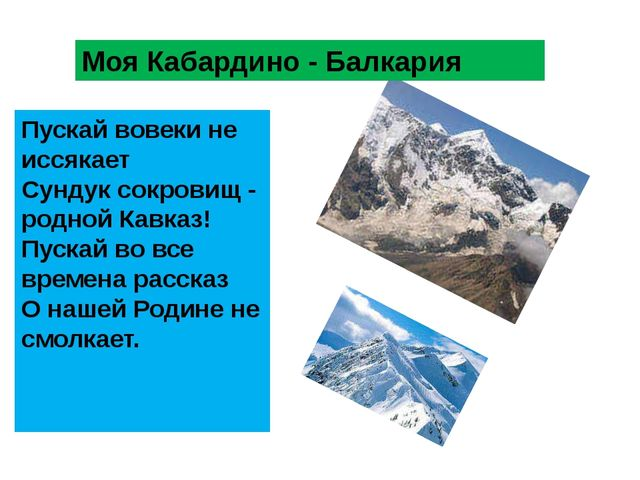 Пускай вовеки не иссякает Сундук сокровищ - родной Кавказ! Пускай во все врем...
