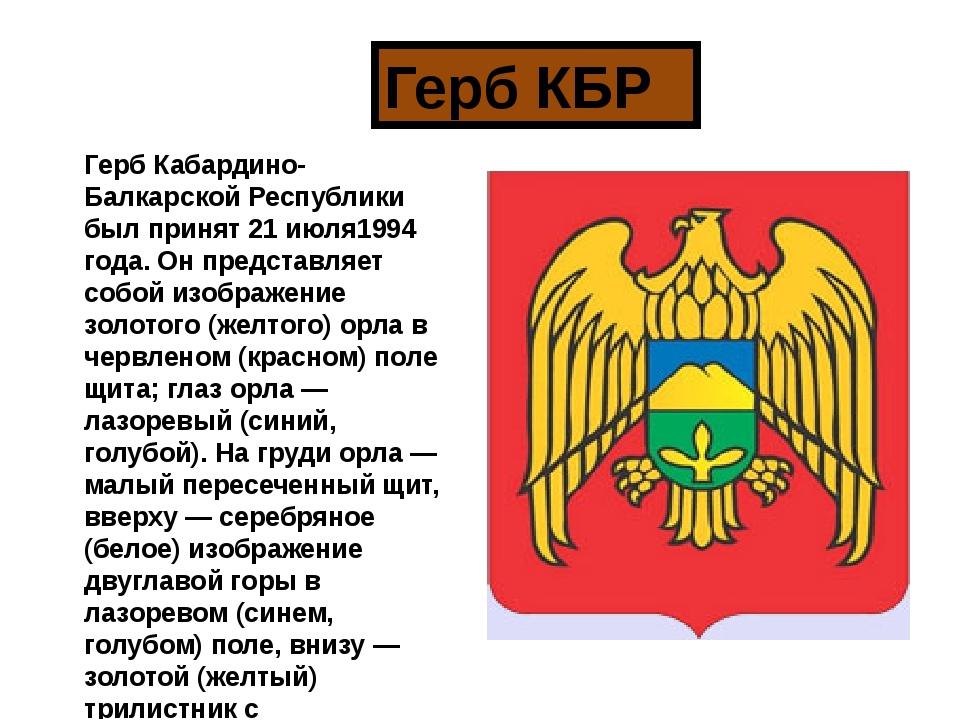 Герб Кабардино-Балкарской Республики был принят 21 июля1994 года. Он представ...