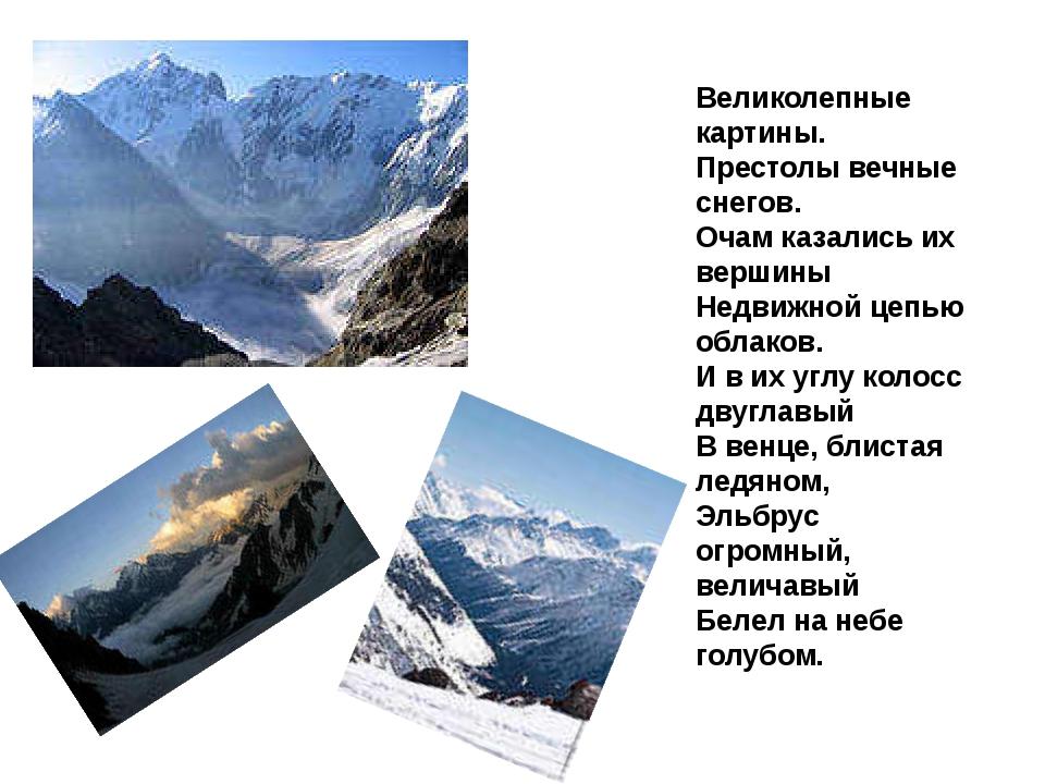 Великолепные картины. Престолы вечные снегов. Очам казались их вершины Недвиж...