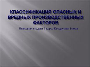 Выполнил студент 3 курса Кондрушин Роман