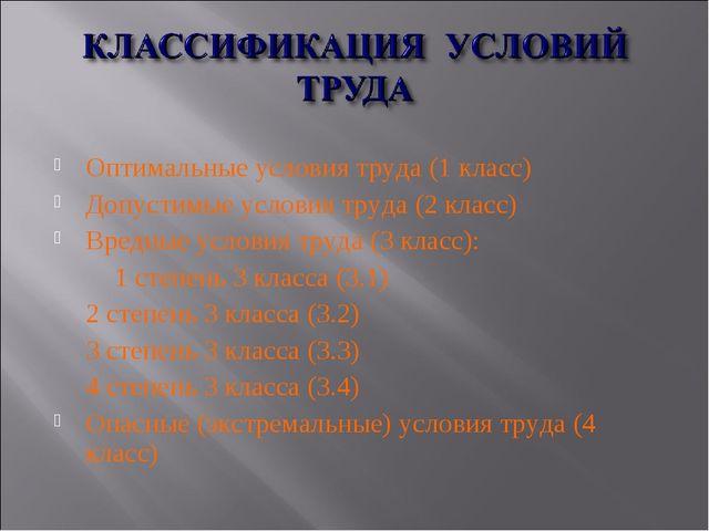 Оптимальные условия труда (1 класс) Допустимые условия труда (2 класс) Вредны...