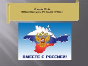 18 марта 2014 г. Исторический день для Крыма и России!