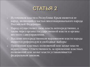 Источником власти в Республике Крым является ее народ, являющийся частью мног