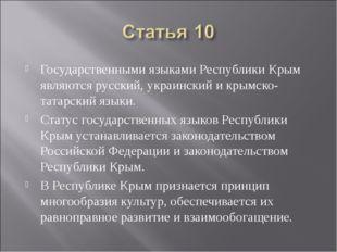 Государственными языками Республики Крым являются русский, украинский и крымс
