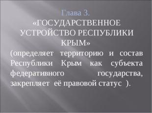 Глава 3. «ГОСУДАРСТВЕННОЕ УСТРОЙСТВО РЕСПУБЛИКИ КРЫМ» (определяет территорию