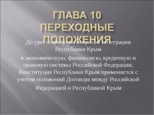 До урегулирования вопросов интеграции Республики Крым в экономическую, финанс